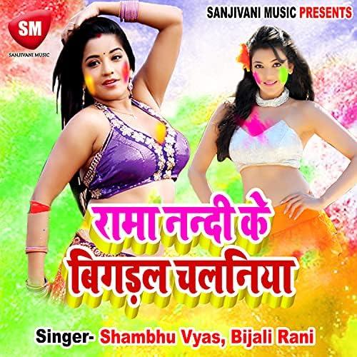 Shambhu Vyas & Bijali Rani
