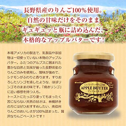 ジェニーさんのりんご畑AppleButterアップルバター(155g)//