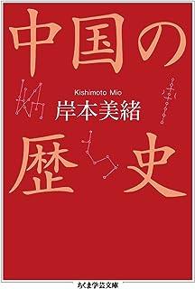 中国の歴史 (ちくま学芸文庫)