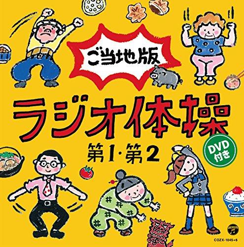 ラジオ体操第1・第2 ご当地版 DVD付き