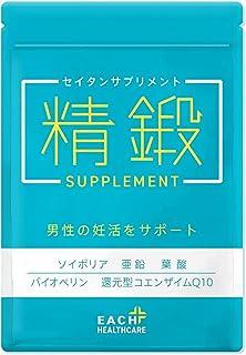 精鍛 セイタン サプリメント 妊活 男性 サプリ 男性 の 妊活 をサポート/ 亜鉛 マカ シトルリン 葉酸 ソイポリア バイオペリン コエンザイムQ10 配合 (1個)