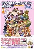 ラグナロクオンライン公式ガイド 2006 SUMMER 下巻