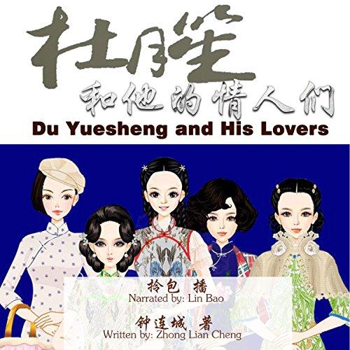 杜月笙和他的情人们 - 杜月笙和他的情人們 [Du Yuesheng and His Lovers] cover art
