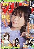 週刊少年マガジン 2017年11月1日号 No.46