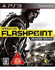 オペレーション フラッシュポイント:ドラゴンライジング - PS3
