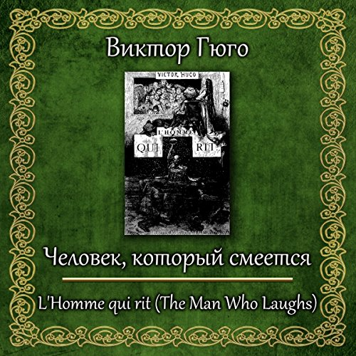 Chelovek, kotoryy smeyotsya cover art