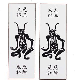 マグネットシール(2枚セット) 元三大師の厄除け(角大師)