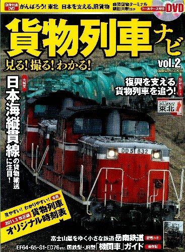 貨物列車ナビ 2 (学研ムック)