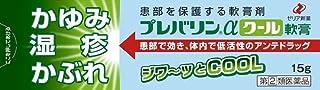 【指定第2類医薬品】プレバリンαクール軟膏 15g ※セルフメディケーション税制対象商品