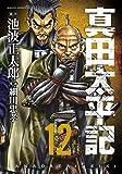 真田太平記(12) (朝日コミックス)