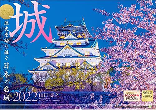 写真工房 「城 歴史を語り継ぐ日本の名城」2022年 カレンダー 壁掛け 風景