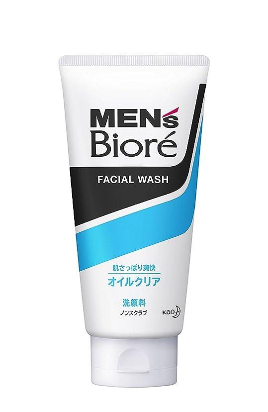 【花王】メンズビオレ ディープオイルクリア洗顔 130g ×5個セット
