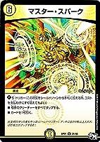 デュエルマスターズ マスター・スパーク(アンコモン) ステキ! カンペキ!! ジョーデッキBOX(DMSP01)