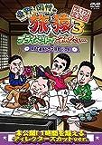 東野・岡村の旅猿3 プライベートでごめんなさい… 築地で海外ドラマ観まくりの旅 プレミアム完全版[YRBJ-50007][DVD]