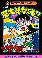 新編集魔太郎がくる!! 14 (藤子不二雄Aランド Vol. 148)