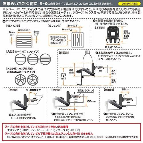 カーメイト『ドリンクホルダースマホタッチ手帳ケース対応(DZ476)』