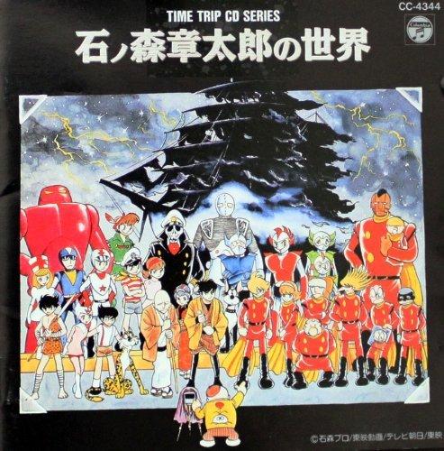 石ノ森章太郎の世界