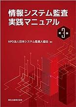 情報システム監査実践マニュアル(第3版)