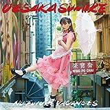 【Amazon.co.jp限定】ノ―フューチャーバカンス 【通常盤】(オリジナルA4クリアファイル付)