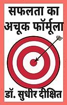 Safalta ka Achook Formula (Hindi Edition)