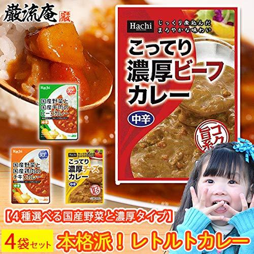 レトルトカレー 選べる 詰め合わせ 4個 セット 送料無料 非常食 甘口 中辛 辛口 Hachi ハチ食品 (j.濃厚チーズ2個&国産チキン2個)
