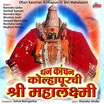 Dhan Kanchan Kolhapurchi Shri Mahalaxmi