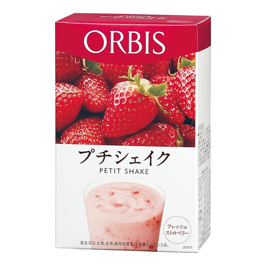 前者品種認証オルビス(ORBIS) プチシェイク フレッシュストロベリー 100g×7食分 ◎ダイエットドリンク?スムージー◎ 1食分153kcal