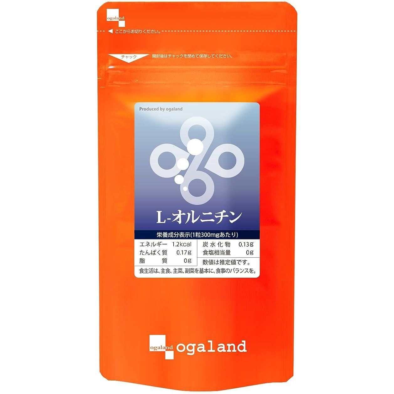 味方提案最終的にお徳用L- オルニチン (270粒/約3ヶ月分)