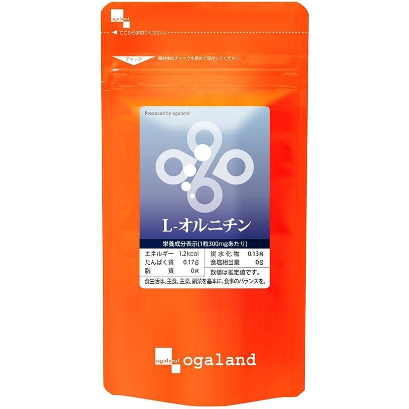 プロペラメリー取り替えるお徳用L- オルニチン (270粒/約3ヶ月分)
