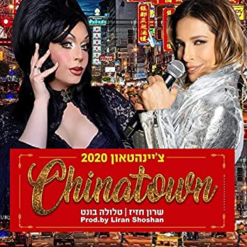 צ'יינהטאון 2020