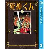 死神くん 3 (ジャンプコミックスDIGITAL)