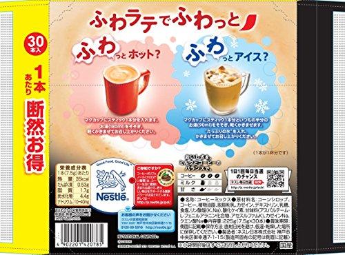 ネスカフェ エクセラ ふわラテ まったり深い味 30P×3箱