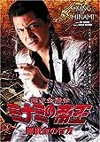難波金融伝 ミナミの帝王 賠償金の行方(Ver.54)[DVD]