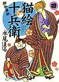 猫絵十兵衛 ~御伽草紙~(4) (ねこぱんちコミックス)