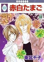 赤白たまご(13) 〈完結〉 (冬水社・いち*ラキコミックス) (いち・ラキ・コミックス)