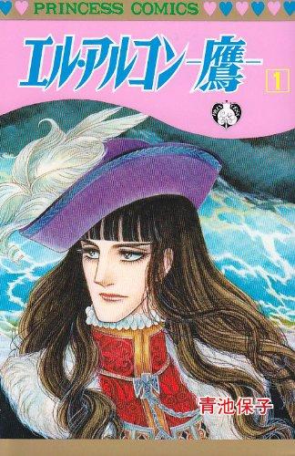 エル・アルコン-鷹- (1) (Princess comics) - 青池 保子
