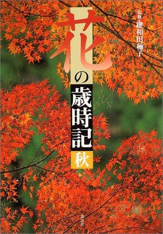 花の歳時記 秋