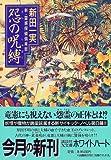 怨の呪縛―新・霊感探偵倶楽部 (講談社X文庫―ホワイトハート)