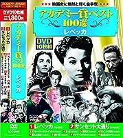 アカデミー賞 ベスト100選 レベッカ DVD10枚組 ACC-040