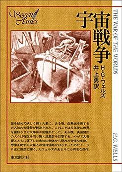 [H・G ウェルズ, 井上 勇]の宇宙戦争 (創元SF文庫)
