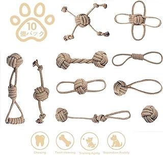 犬 おもちゃ ロープのおもちゃ犬 おもちゃ犬ロープおもちゃセット 丈夫 耐久性 清潔 歯磨き 小/中型犬に適用 (10個セット)