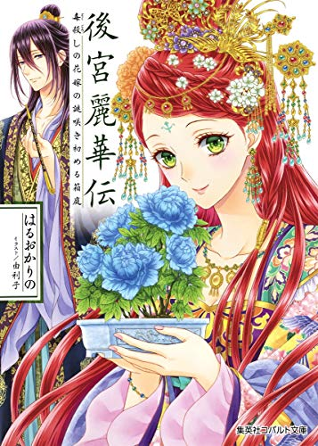 後宮麗華伝 毒殺しの花嫁の謎咲き初める箱庭 (コバルト文庫)