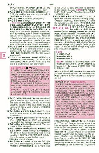 学研プラス『スーパーアンカー和英辞典第3版新装版』
