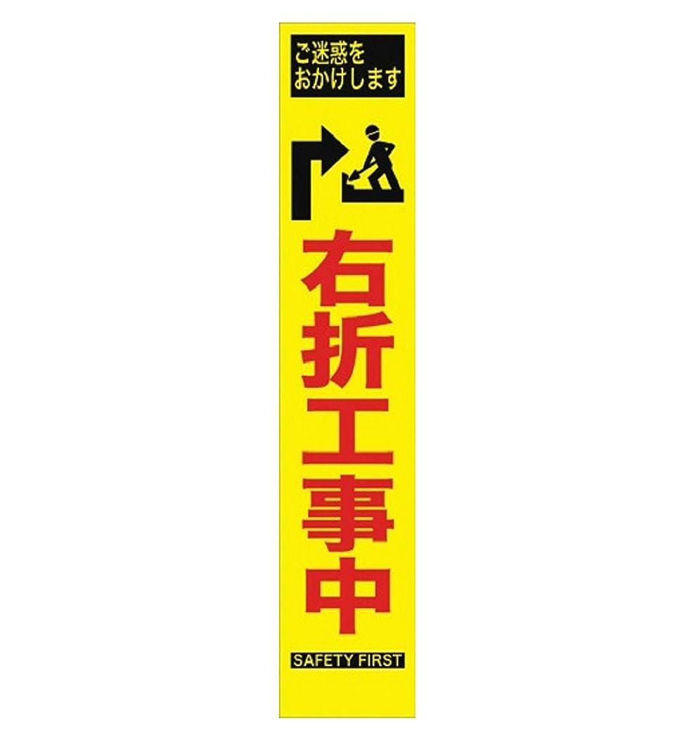書道必要条件列挙する仙台銘板 PXスリムカンバン 蛍光黄色高輝度HYS-34 右折工事中 鉄枠付き 2362340