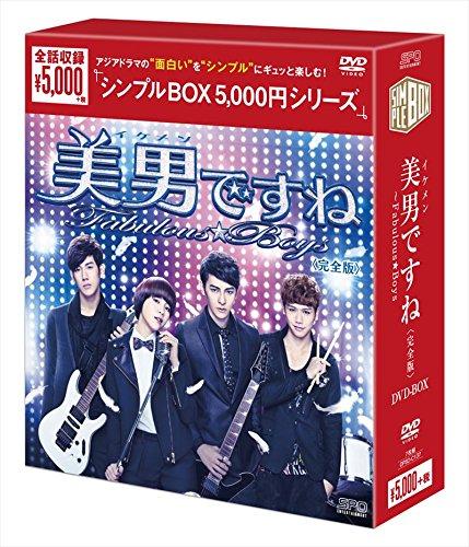 美男ですね~Fabulous★Boys 完全版 DVD-BOX