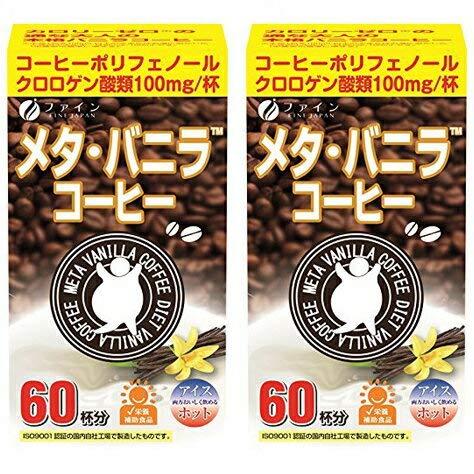 ファイン メタ・バニラコーヒー クロロゲン酸類100mg オリゴ糖45mg カテキン3mgなど配合 60杯分×2個セット