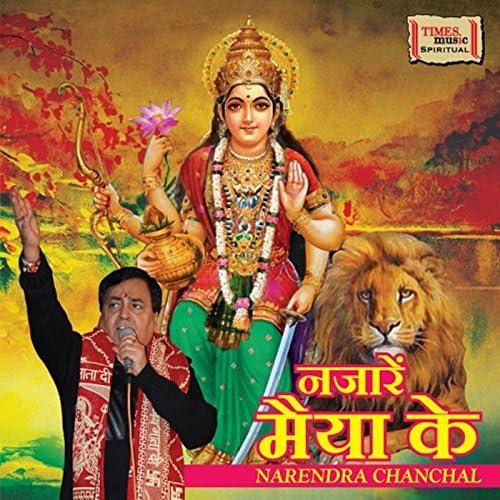 Narender Chanchal