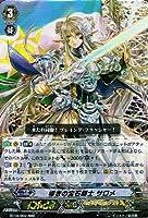 カードファイト!!ヴァンガード(ヴァンガード) 導きの宝石騎士 サロメ(RRR) ブースターパック第10弾(騎士王凱旋)収録カード