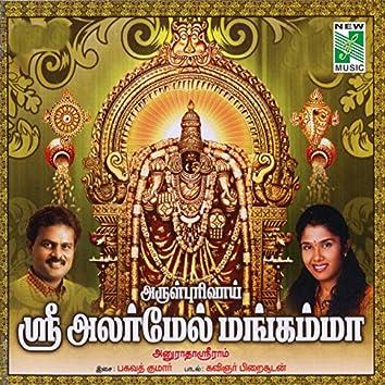 Arulpurivai Sri Alarmel Mangamma
