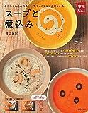 スープと煮込み ―心と体をあたためる、一生モノのレシピが見つかる。 (主婦の友実用No.1シリーズ)